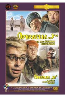 Operacija Y ir kiti Šuriko nuotykiai (DVD) | Komedija