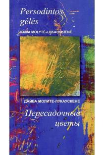 Persodintos gėlės (lietuvių, rusų kalbomis) | Daiva Molytė-Lukauskienė