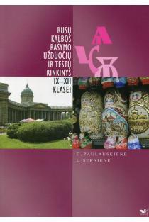 Rusų kalbos rašymo užduočių ir testų rinkinys IX-XII kl. | D. Paulauskienė, L. Šernienė
