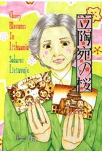 Sakuros Lietuvoje (anglų, lietuvių, japonų k.) | Haruna Akagi