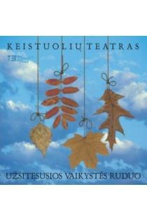 Užsitęsusios vaikystės ruduo (CD)   Keistuolių teatras