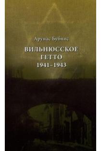 Vilniuskoje geto 1941 –1943   Arūnas Bubnys