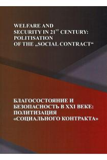 "Welfare and security in 21st century: politisation of the ""social contract"" 