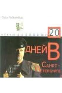 20 Dnej v Sankt-Peterburge 2 (CD)   Gytis Paškevičius