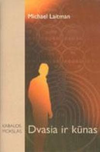 Dvasia ir kūnas | Michael Laitman