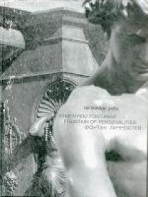 Asmenybių fontanas   Raimondas Polis