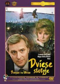 Dviese stotyje (DVD) | Komedija