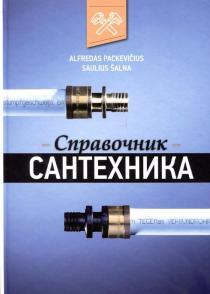 Spravočnik santechnika | Alfredas Packevičius, Saulius Šalna