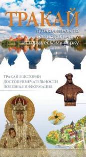 Trakai. Vadovas po istorinį nacionalinį parką (rusų k.) | Karolina Mickevičiūtė