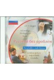 Rusų kalba be problemų (CD + knygelė) |