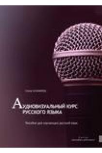 Rusų kalbos audiovizualinis kursas | Jelena Kazimianec