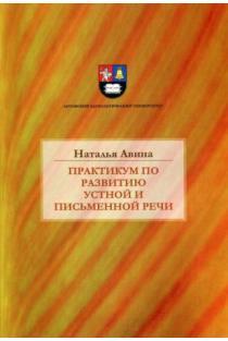 Sakytinės ir rašytinės kalbos ugdymo praktikumas (rusų kalba) | Natalja Avina